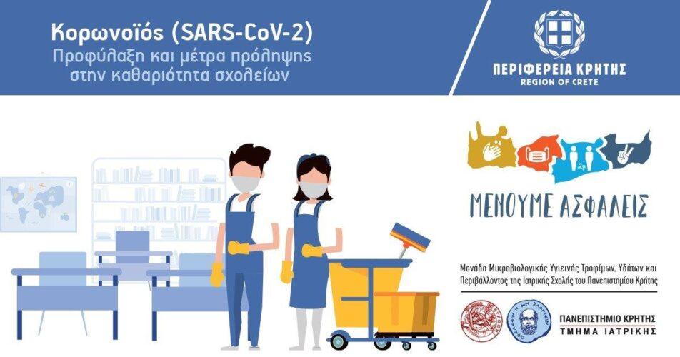 Σεμινάρια για την προστασία από τον Covid-19 σε καθαρίστριες των σχολείων της Κρήτης
