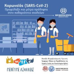 Σεμινάριο προστασίας της υγείας, στους εργαζόμενους στην καθαριότητα των σχολείων της Κρήτης