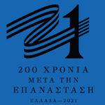 """Επιλογή έξι Χανιωτών που θα ταξιδέψουν στην Ευρώπη, υπό την αιγίδα της Εθνικής Επιτροπής """"Ελλάδα 2021"""""""