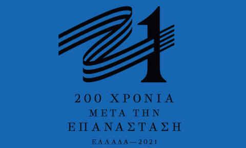 Η Ορθόδοξος Ακαδημία Κρήτης συμμετέχει ενεργά στους εορτασμούς για τα 200 χρόνια από την Ελληνική Επανάσταση