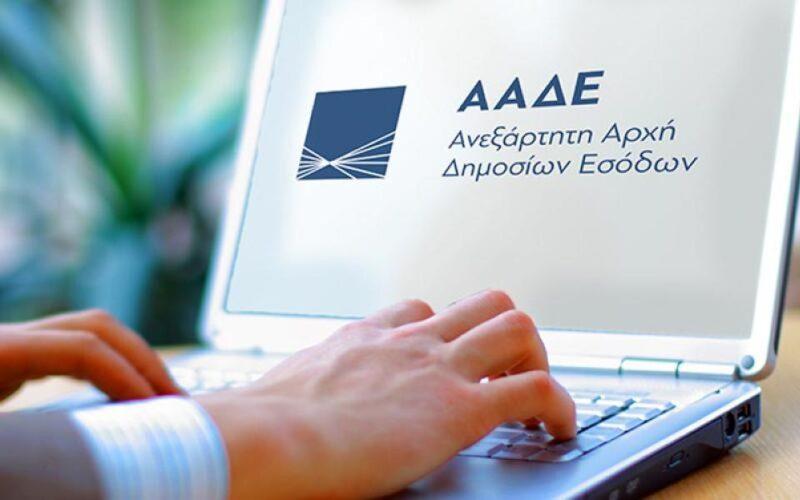 ΑΑΔΕ: Σχεδόν 400.000 οι φορολογούμενοι χρωστούν έως ένα ευρώ στην εφορία!