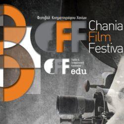 Έρχεται 21-31 Οκτωβρίου το 8ο Φεστιβάλ Κινηματογράφου Χανίων