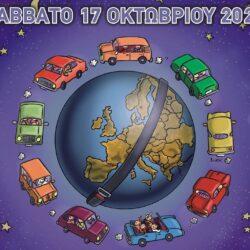 Τα Χανιά συμμετέχουν και φέτος στην 14η Ευρωπαϊκή Νύχτα Χωρίς Ατυχήματα