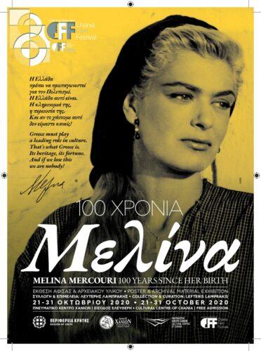 Με έντονο άρωμα Μελίνας, το 8ο Φεστιβάλ Κινηματογράφου Χανίων