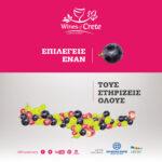 Νέα καμπάνια στήριξης του κρητικού κρασιού, από το δίκτυο οινοποιών Κρήτης