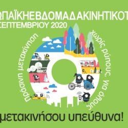 Απολογισμός δράσεων του δήμου Χανίων στην Ευρωπαϊκή Εβδομάδα Κινητικότητας 2020