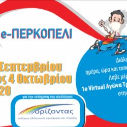 """Από όλη την Ελλάδα έτρεξαν φέτος για το """"υπερκοπέλι"""" και στήριξαν προνοιακές δομές των Χανίων"""