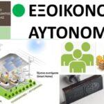 Στις 30/11 και από την Κρήτη ξεκινούν οι αιτήσεις για το «Εξοικονομώ – Αυτονομώ»