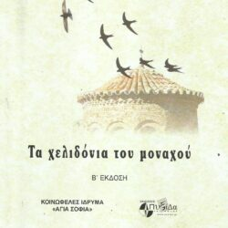 """Κυκλοφόρησαν και σε βιβλίο τα """"Χελιδόνια του Μονάχου"""" του Βαγγέλη Κακατσάκη"""