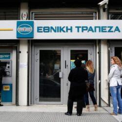 Εθνική τράπεζα: Εκκαθαρίζει τώρα συναλλαγές που έγιναν ακόμη και έναν χρόνο πριν