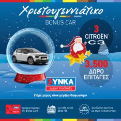 Αισιοδοξία, χαρά και τρια αυτοκίνητα δώρο από τα SYN.KA, αυτά τα Χριστούγεννα