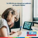 Τα SYN.KA στο πλευρό των μαθητών με δωρεά 270 tablets