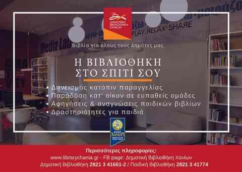 «Η Δημοτική Βιβλιοθήκη Χανίων έρχεται στο σπίτι σου»