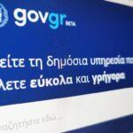 "Gov.gr: Έρχεται με application στα κινητά μας. Θα λειτουργεί ως ""θυρίδα"" του πολίτη"