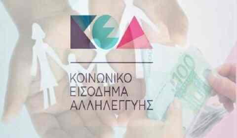 Δήμος Χανίων: Παράταση ισχύος εγκριτικών αποφάσεων για Ελάχιστο Εγγυημένο Εισόδημα (ΚΕΑ) και Επίδομα Στέγασης