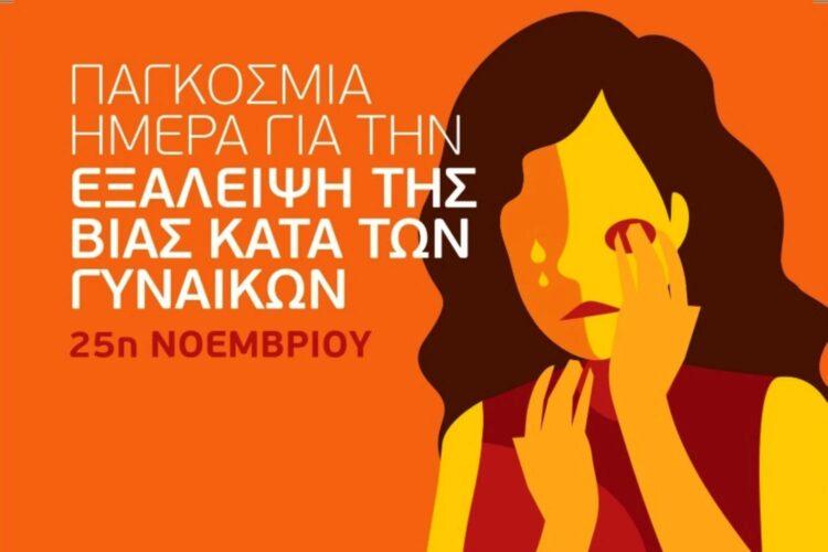 «Βάφουμε τον Κόσμο Πορτοκαλί». Δράσεις της Περιφέρειας για την Εξάλειψη της βίας κατά των γυναικών