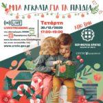 """Σήμερα η δράση """"μια αγκαλιά για τα παιδιά"""" από την Περιφέρεια Κρήτης και εθελοντικούς φορείς"""