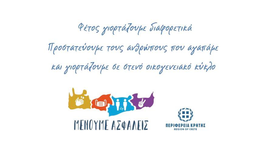 Ευχές από την Περιφέρεια Κρήτης: «Φέτος γιορτάζουμε διαφορετικά!»