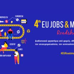Με την συμμετοχή της Περιφέρειας Κρήτης, το 4ο EU Jobs and Mobility Roadshow
