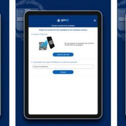 Κυκλοφόρησε η εφαρμογή για κινητά του gov.gr
