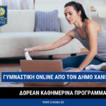 Δήμος Χανίων: Νέα προγράμματα καθημερινής online γυμναστικής