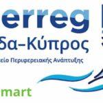 Συνεργασία της Αποκεντρωμένης Διοίκησης Κρήτης με την Πολιτική Άμυνα και την Πυροσβεστική Υπηρεσία Κύπρου