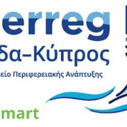 Δήμος Χανίων: Βελτίωση των περιβαλλοντικών συνθηκών μέσω χρήσης συστημάτων ευφυών μεταφορών