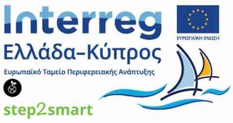 Δήμος Χανίων: Διαδικτυακά η 3η τεχνική συνάντηση των εταίρων της πράξης Step2Smart