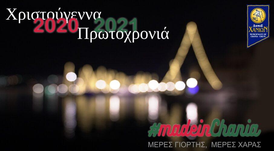 «Αλλαγή του Χρόνου #madeinChania» με τη Μελίνα Ασλανίδου και την Ελένη Ράντου