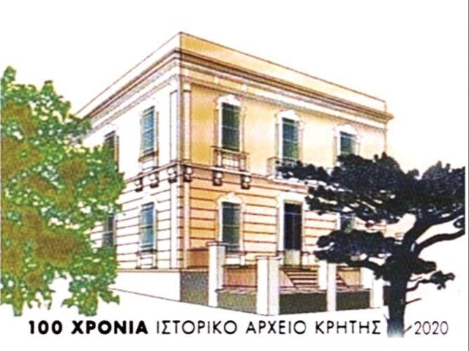 """Διαθέσιμη για πρώτη φορά σε ψηφιακή μορφή η ετήσια έκδοση του Δήμου Χανίων """"ΕΝ ΧΑΝΙΟΙΣ"""""""