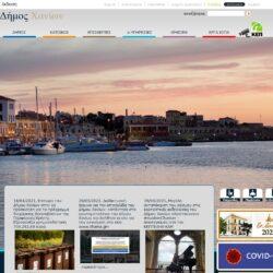 Διαδικτυακή έρευνα για την ανανέωση της ιστοσελίδας του Δήμου Χανίων