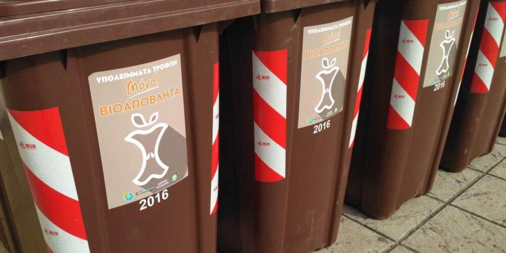 Πέντε έργα βιοαποβλήτων, ύψους 2,5 εκ. ευρώ εντάχθηκαν στο Ταμείο Συνοχής