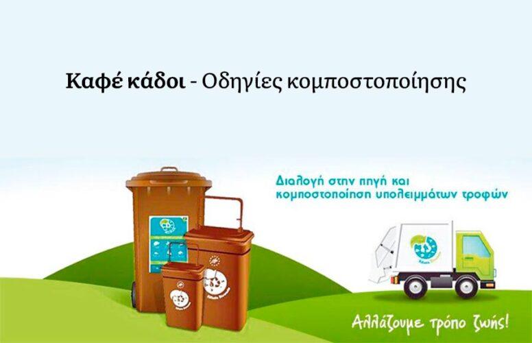 Και ο δήμος Πλατανιά στην χρηματοδότηση για την διαχέιριση των βιοαποβλήτων