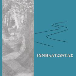 """Κυκλοφόρησε η νέα ποιητική συλλογή του Βαγγέλη Κακατσάκη με τίτλο """"Ιχνιλατώντας"""""""