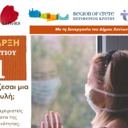 Δήμος Χανίων: Δράσεις για την ψυχοκοινωνική στήριξη των δημοτών