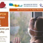 Δήμος Πλατανιά: Ανοιχτή πρόσκληση σε δράσεις ψυχοκοινωνικής υποστήριξης