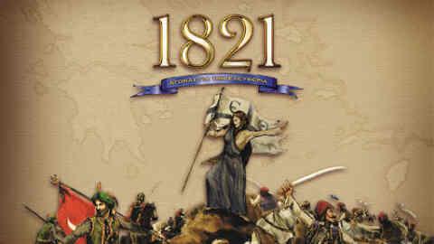 Συγκροτήθηκε επιτροπή για τον εορτασμό των 200 χρόνων από την επανάσταση του 1821 στην Π.Ε. Χανίων