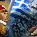 Διαδικτυακή εκδήλωση της ΟΑΚ για τα 200 χρόνια από την επανάσταση του 1821