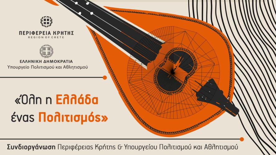 Με επιτυχία το πρόγραμμα στήριξης των Κρητών παραδοσιακών καλλιτεχνών από την Περιφέρεια Κρήτης