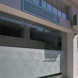 Στην διάθεση των ευάλωτων δημοτών το Κοινωνικό Πλυντήριο του Δήμου Χανίων