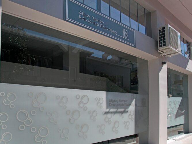 Υποβολή αιτήσεων για το Κοινωνικό Πλυντήριο του Δήμου Χανίων. Δικαιούχοι και δικαιολογητικά