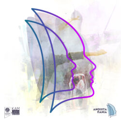 «Ανοιχτά Πανιά»: Πρόταση για καλλιτεχνική δημιουργία – παραγωγή νέων έργων από τον Δήμο Χανίων