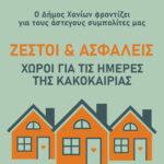 Ανοίγει αίθουσες για τους άστεγους ο δήμος Χανίων