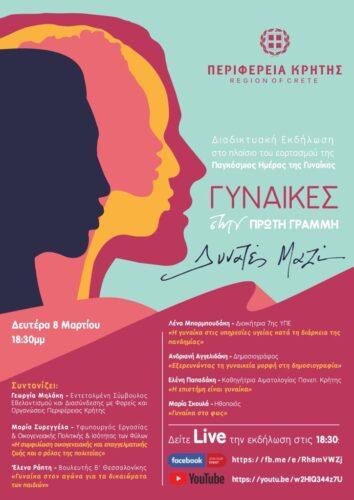 Διαδικτυακή εκδήλωση από την Περιφέρεια Κρήτη για την Παγκόσμια Ημέρα της Γυναίκας