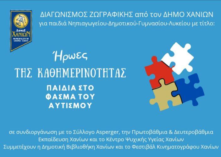 Νέος τρόπος συμμετοχής στις διαδραστικές δράσεις του Δήμου Χανίων