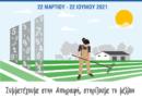 Έως 22 Ιουνίου η απογραφή Γεωργίας και Κτηνοτροφίας 2021. Ποια είναι η διαδικασία