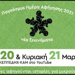 Διήμερο διαδικτυακών εκδηλώσεων από τον Δήμο Χανίων για την Παγκόσμια Ημέρα Αφήγησης