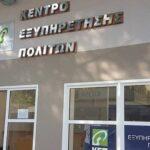 Άνοιξε η πλατφόρμα rantevou.kep.gov.gr για προγραμματισμό ραντεβού
