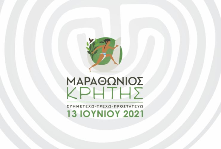 Συνεχίζονται οι εγγραφές για τον Μαραθώνιο Κρήτης 2021