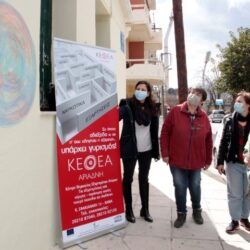 «Στολίζοντας την πόλη»: Μήνυμα ευαισθητοποίησης για θέματα εξάρτησης από τον Δήμο Χανίων και το «ΚΕΘΕΑ ΑΡΙΑΔΝΗ»